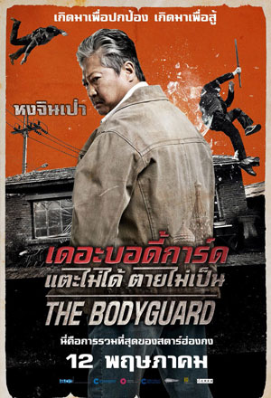 The Bodyguard เดอะบอดี้การ์ด แตะไม่ได้ ตายไม่เป็น My Beloved Bodyguard