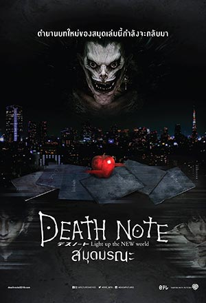 Death Note: Light Up the New World สมุดมรณะ Death Note 2016