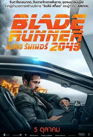 Blade Runner 2049 เบลด รันเนอร์ 2049 Blade Runner 2
