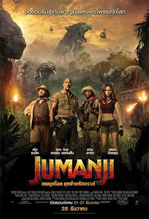 Jumanji: Welcome to