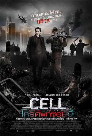 คลิก ดูรายละเอียด Cell