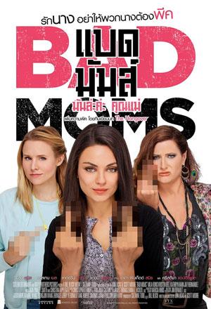 คลิก ดูรายละเอียด Bad Moms