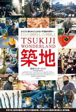 ��ԡ ����������´ Tsukiji Wonderland