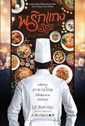 คลิก ดูรายละเอียด พริกแกง Senses from Siam