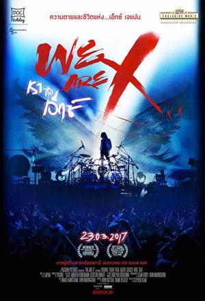 คลิก ดูรายละเอียด We Are X