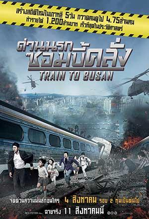 คลิก ดูรายละเอียด Train to Busan