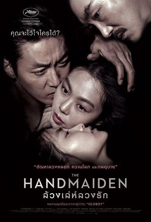 คลิก ดูรายละเอียด The Handmaiden