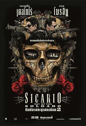 Sicario: Day of the Soldado ทีมพิฆาตทะลุแดนเดือด 2 Sicario 2, Soldado