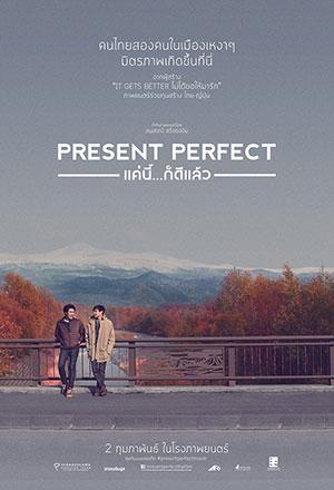 คลิก ดูรายละเอียด Present Perfect