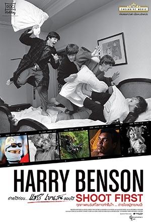 Harry Benson: Shoot First ถ่ายไว้ก่อน แฮร์รี่ เบนสัน สอนไว้