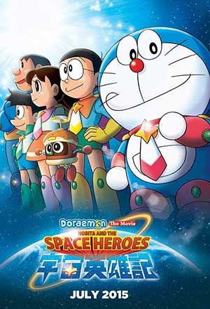 คลิก ดูรายละเอียด Doraemon: Nobita and the Space Heroes
