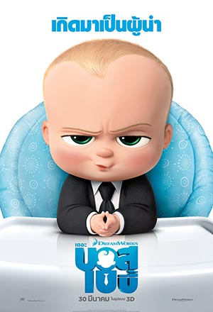 The Boss Baby เดอะ บอส เบบี้