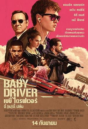 คลิก ดูรายละเอียด Baby Driver