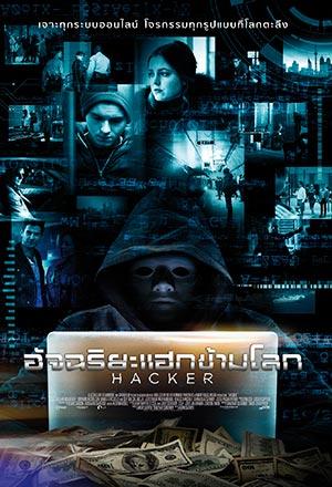 คลิก ดูรายละเอียด Hacker