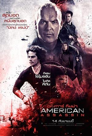 คลิก ดูรายละเอียด American Assassin
