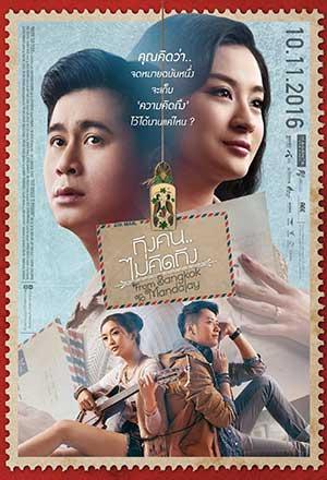 คลิก ดูรายละเอียด From Bangkok to Mandalay