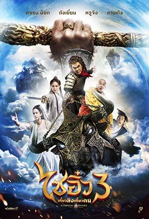 คลิก ดูรายละเอียด A Chinese Odyssey 3