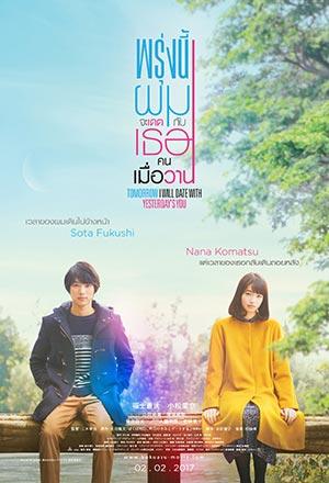 Tomorrow I Will Date With Yesterday's You พรุ่งนี้ผมจะเดตกับเธอคนเมื่อวาน Boku wa asu kinô no kimi to date suru