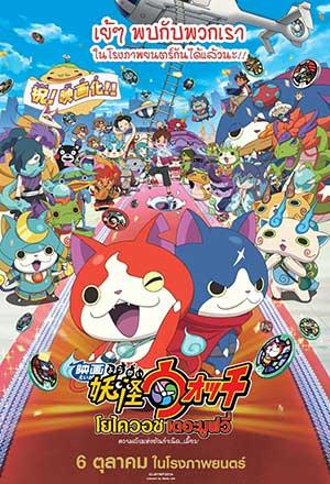 คลิก ดูรายละเอียด Yo-Kai Watch The Movie