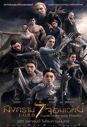 L.O.R.D. สงคราม 7 จอมเวทย์ L.O.R.D.: Legend of Ravaging Dynasties