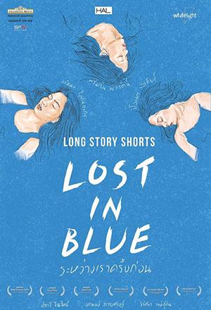 คลิก ดูรายละเอียด Lost In Blue