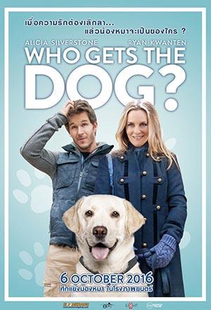 คลิก ดูรายละเอียด Who Gets The Dog?