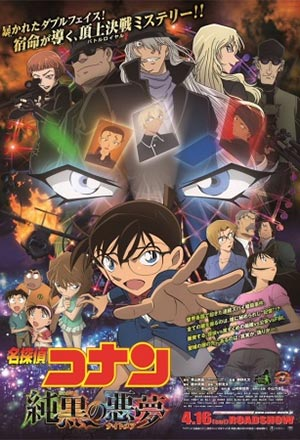 คลิก ดูรายละเอียด Detective Conan: The Darkest Nightmare