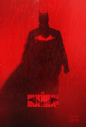 คลิก ดูรายละเอียด The Batman