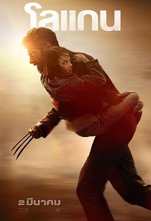 คลิก ดูรายละเอียด Logan
