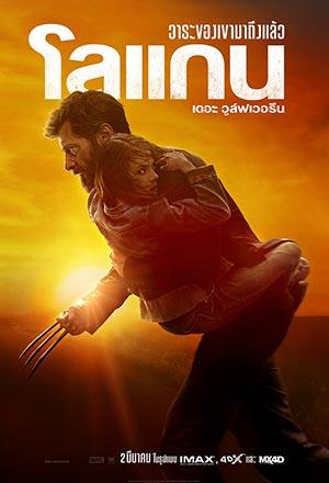 Logan โลแกน The Wolverine 3