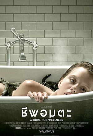 A Cure for Wellness ชีพอมตะ