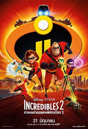 คลิก ดูรายละเอียด Incredibles 2