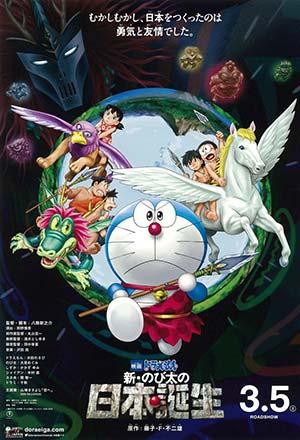 คลิก ดูรายละเอียด Doraemon: Nobita and the Birth of Japan