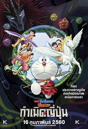 Doraemon: Nobita and the Birth of Japan โดราเอมอน ตอน โนบิตะกำเนิดประเทศญี่ปุ่น