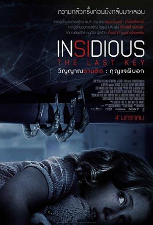 Insidious: The Last Key วิญญาณตามติด: กุญแจผีบอก Insidious: Chapter 4