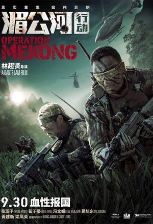 คลิก ดูรายละเอียด Operation Mekong