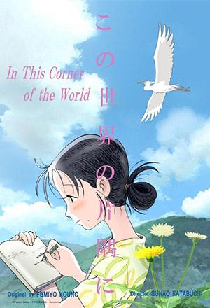 In This Corner of the World แค่วาดฝันให้โลกสวย Kono sekai no katasumi ni