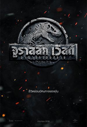 Jurassic World: Fallen Kingdom จูราสสิค เวิลด์: อาณาจักรล่มสลาย Jurassic World 2