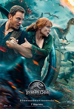 Jurassic World: Fall