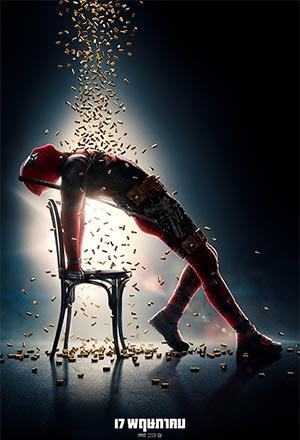 คลิก ดูรายละเอียด Deadpool 2