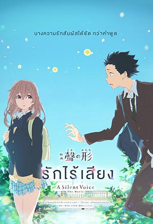 A Silent Voice รักไร้เสียง Koe no Katachi
