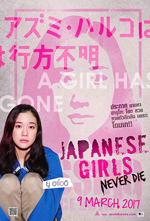 Japanese Girls Never Die โมเอะไม่เคยตาย Haruko Azumi Is Missing, Azumi Haruko wa yukue fumei