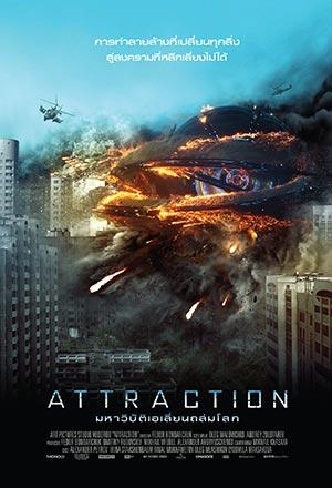 Attraction มหาวิบัติเอเลี่ยนถล่มโลก Prityazhenie