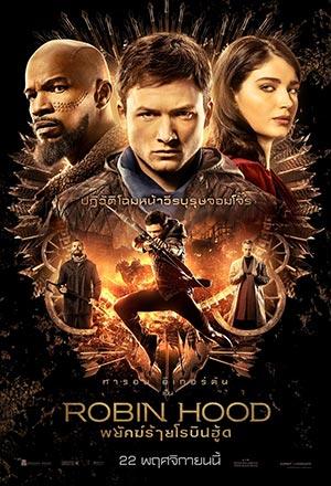 Robin Hood พยัคฆ์ร้ายโรบินฮู้ด