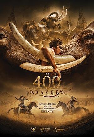 ๔๐๐ นักรบ ขุนรองปลัดชู  The 400 Bravers