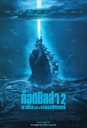 Godzilla II: King of