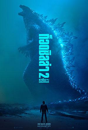 คลิก ดูรายละเอียด Godzilla II: King of the Monsters