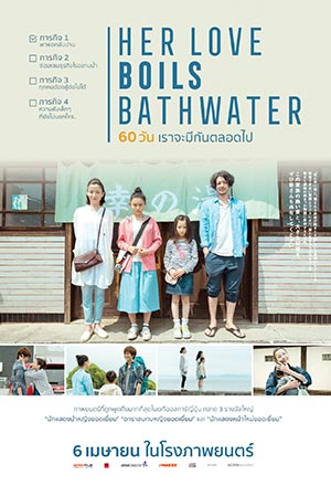 Her Love Boils Bathwater 60 วัน เราจะมีกันตลอดไป Yu wo wakasuhodo no atsui ai