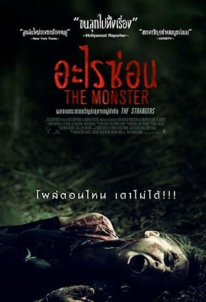 คลิก ดูรายละเอียด The Monster