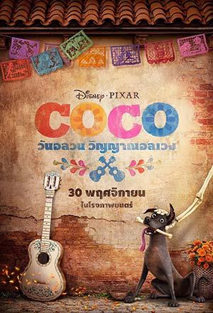 คลิก ดูรายละเอียด Coco